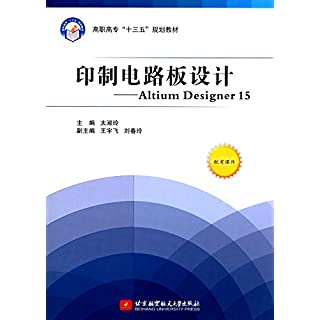 印制电路板设计 Altium Designer 15