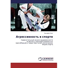 Agressivnost' v sporte: Sravnitel'nyy analiz  vyrazhennosti agressii u kvalifitsirovannykh edinobortsev i predstaviteley tsiklicheskikh vidov sporta