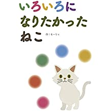 The cat wanted to be colorful (Japanese Edition)