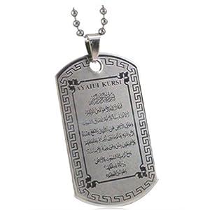 ☪ Anhänger Platte islamischen Vers des Thron (Ayat EL Kursi) Kette 60 cm P01