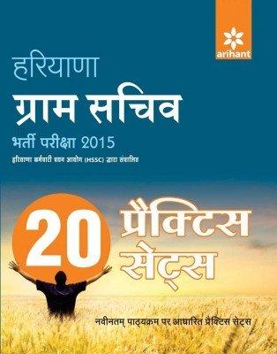 20 Practice Sets Haryana Gram Sachiv Bharti Pariksha 2015
