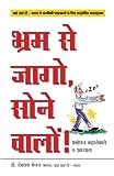 Bhram Se Jaago, Sone Waalon! - Stop Sleep Walking Through Life! in Hindi: 9 Lessons to Increase Your Awareness