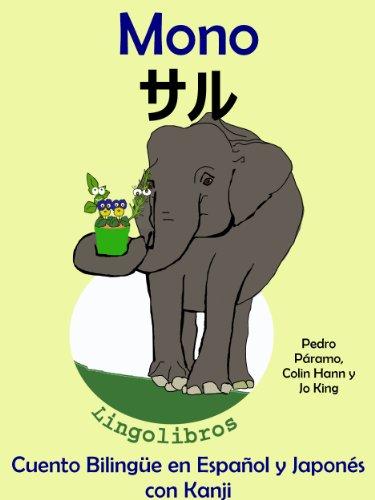 Cuento Bilingüe en Español y Japonés con Kanji: Mono (Aprender Japonés para Niños)