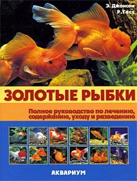 Fancy Goldfish: A Complete Guide to Care and Collecting -