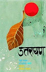 Uttarayan | उत्तरायण (Marathi Edition)