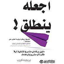 اجعله ينطلق!: دليل إرشادى متدرج لتنفيذ أية فكرة أو مشروع أو هدف (Arabic Edition)
