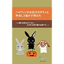 Halloween no obake kabocha to nakayoshi  3to no kodomo-tachi: There is a country of small rabbits chiisana usaginokuni no ohanashi (pinojiesan) (Japanese Edition)