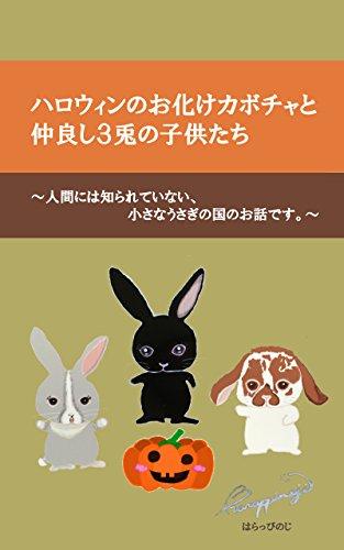 Halloween no obake kabocha to nakayoshi  3to no kodomo-tachi: There is a country of small rabbits chiisana usaginokuni no ohanashi (pinojiesan) (Japanese Edition)