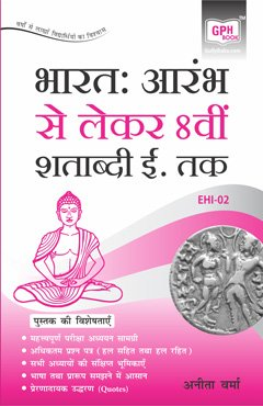 EHI-2 India: Earliest Times To The 8th Century A.D. in Hindi Medium