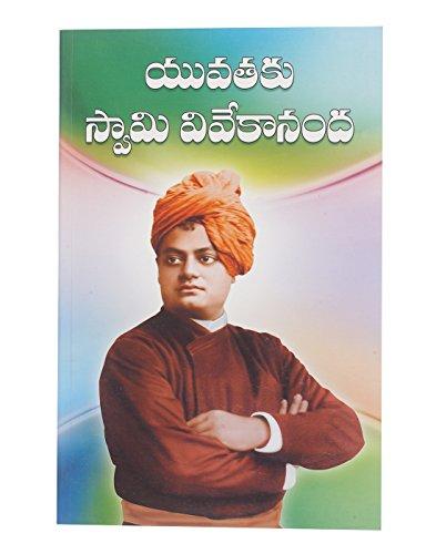 Yuvathaku Swami Vivekananda