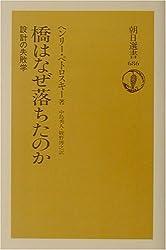 Hashi wa naze ochitanoka : Sekkei no shippaigaku