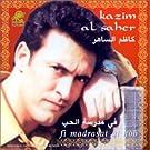 Fi Madrasad Al Hob