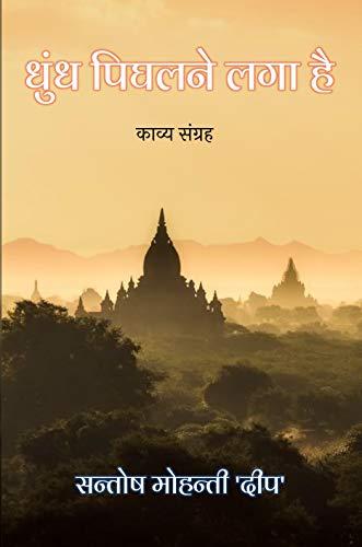 Dhundh Pighalne lga Hai: Kavya Sangrah (Hindi Edition)