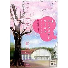 小説 パーフェクトワールド 君といる奇跡 (講談社文庫)