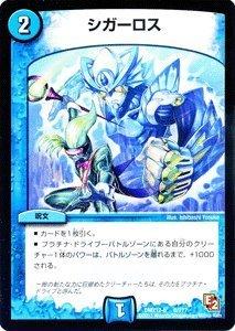 duel-masters-sigur-ros-carte-de-promotion-dmx12-b-006-pc-boite-noire-enregistrement-pack