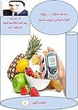 سلسلة غذاؤك ....... دواؤك: الغذاء المثالي لمرضى السكر (Arabic Edition)