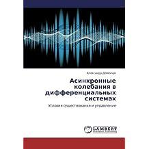 Asinkhronnye kolebaniya v differentsial'nykh sistemakh: Usloviya sushchestvovaniya i upravlenie