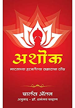 Ashoka: Bhartacha Harvlelya Samrat Cha Shodh (Marathi Edition) by [Charles Allen]