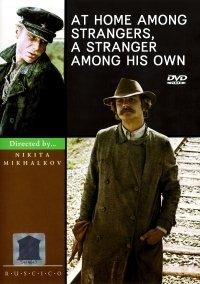 Svoy sredi chuzhih, chuzhoy sredi svoih (NTSC) (Verraten und verkauft) (Fremd unter Seinesgleichen) (At Home Among Strangers, a