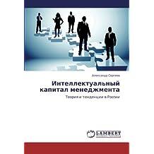 Intellektual'nyy kapital menedzhmenta: Teoriya i tendentsii v Rossii