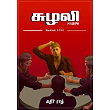 சுழலி: Welcome 2020 (Tamil Edition)