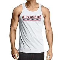 Vest I'm Russian, I Love Russia (Small White Multi Color)