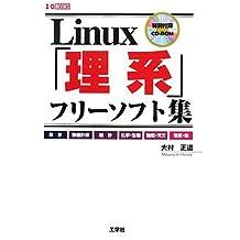 Linux rikei furī sofutoshū : Sūgaku sūchi keisan tōkei kagaku seibutsu butsuri tenmon denki hoka