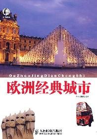 classic-european-cities-paperbackchinese-edition