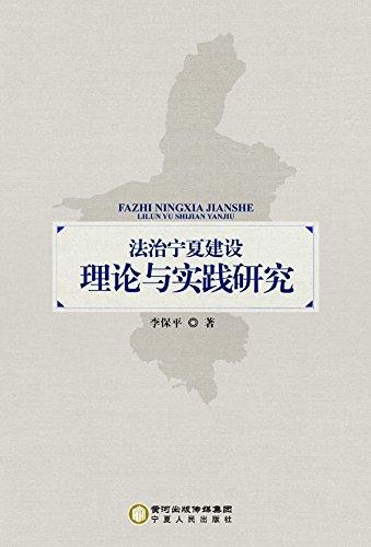 法治宁夏建设理论与实践研究 (English Edition)