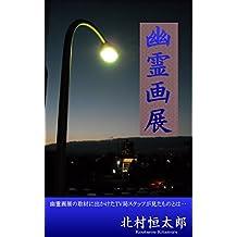 Yuureigaten (Japanese Edition)