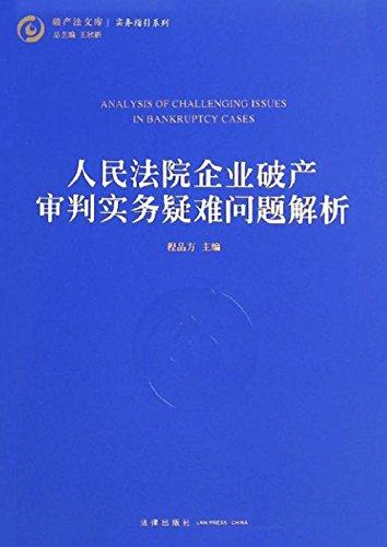 人民法院企业破产审判实务疑难问题解析(破产法文库) (English Edition)