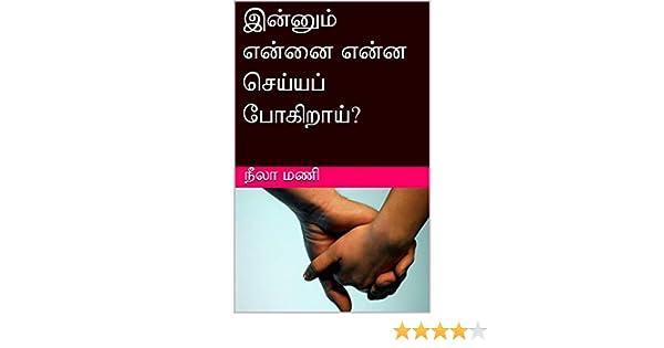 Innum Ennai Enna Seyya pogiraai: இன்னும் என்னை என்ன செய்யப் போகிறாய்? (NM  Book 2) (Tamil