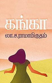 கங்கா (Tamil Edition)