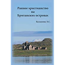Early Christianity in the British Isles (Russian)
