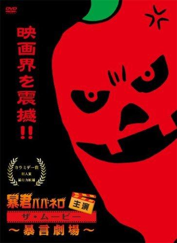 Preisvergleich Produktbild Bokun Habanero Shuen the Movie-Bogen
