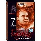 Banditskiy Peterburg: Film 7. Peredel