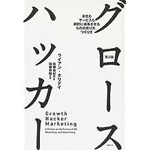 Gurosu hakka : Kaisha mo sabisu mo gekiteki ni seicho saseru mono no urikata tsukurikata.