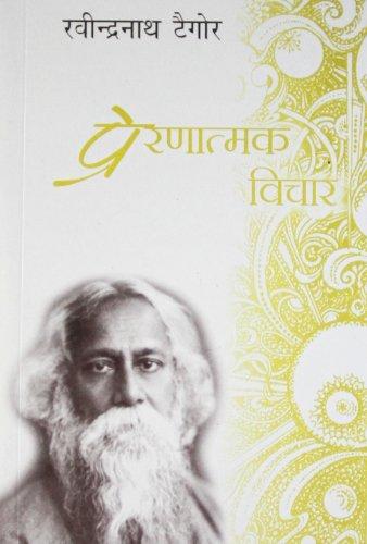 Prernatamak Vichar (Inspiring Thoughts Quotation Series)
