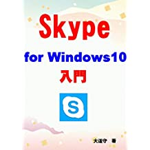 Introduction of Skype for Windows10 (Japanese Edition)