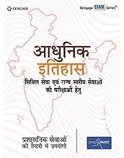 Adhunik Itihas Civil Sewa evam Rajya Stariya Sewaon ki Pari
