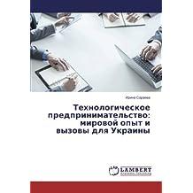 Технологическое предпринимательство: мировой опыт и вызовы для Украины