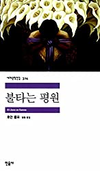El Llano en llamas (1953) (Korea Edition)