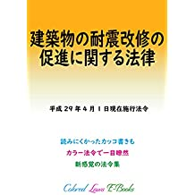 Act on Promotion of Seismic Retrofitting of Buildings Colored Laws (Japanese Edition)