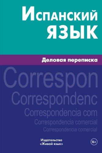 Ispanskij jazyk. Delovaja perepiska: Business correspondence in Spanish for Russians (Russian Hose Black)