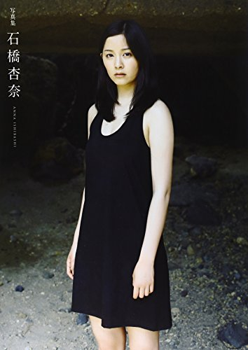 Ishibashi anna = ANNA ISHIBASHI : Ishibashi anna shashinshū