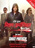 Mission Impossible 4 (Hindi)