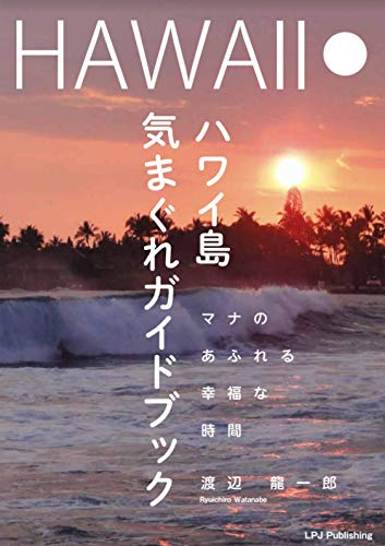 A Secret Guidebook of the Big Island Hawaii: Luxury Time with Mana (LPJ Publishing) (Japanese Edition)