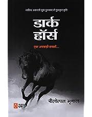 Dark Horse Ek Ankahi Dastan