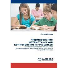 Формирование математической компетентности учащихся: Конструирование задач как средство формирования математической компетентности учащихся 5-6 классов