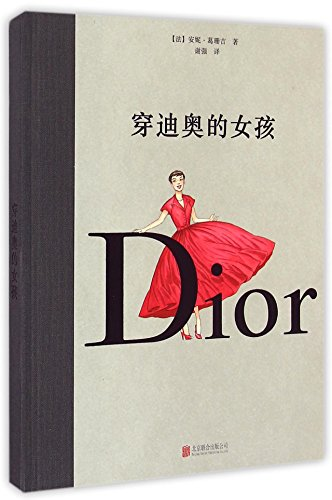 Jeune fille en Dior (Hardcover (Chinese Edition)
